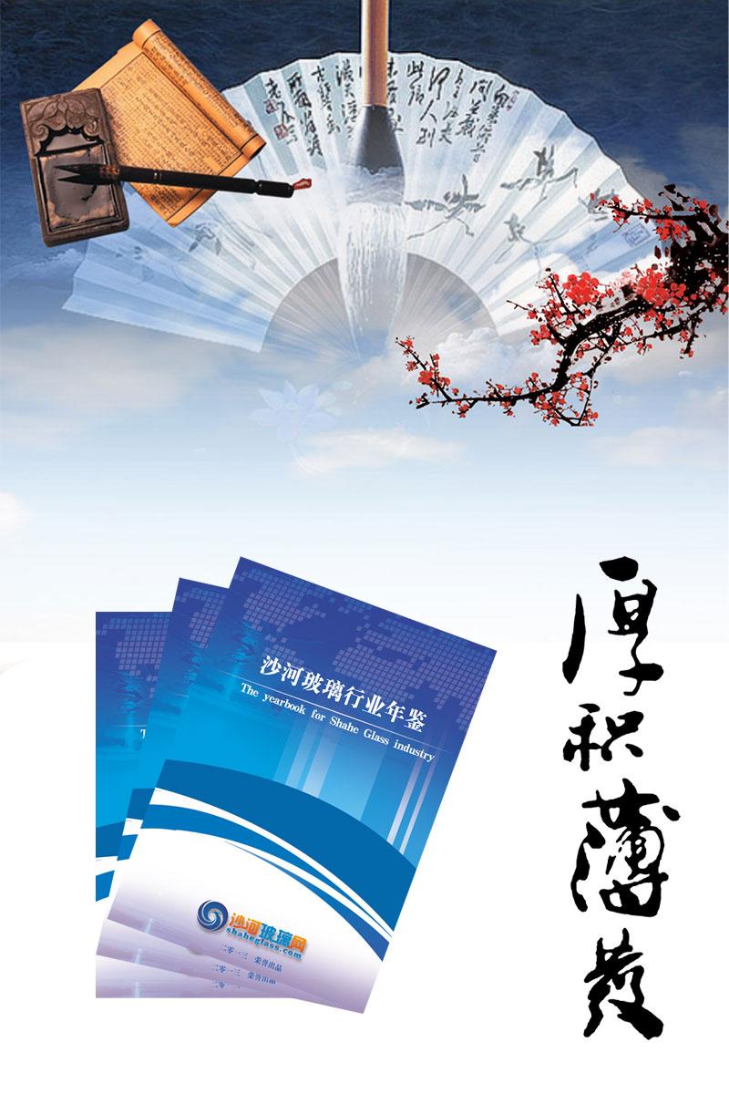 沙河玻璃行业年鉴 2014