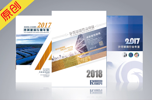 2018年沙河玻璃行业年鉴开始招商啦 (3542播放)