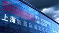 精彩展会-25届中国国际玻璃工业技术展览会上海站