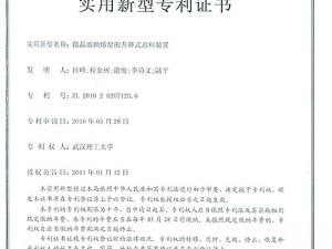 河北沙河玻璃技术研究院成果专利证书 (7)