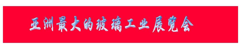 2012第二十三届中国国际玻璃工业技术展览会