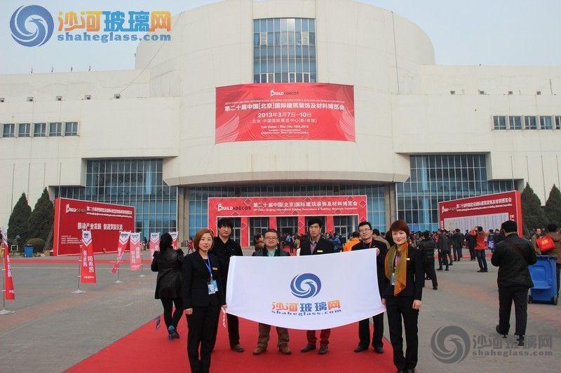 第二十届中国[北京]国际建筑装饰及材料博览会 (9)