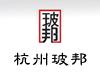 杭州玻邦机电有限公司