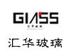 沙河市汇华玻璃有限公司