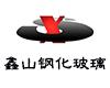 沙河市鑫山钢化玻璃制品厂