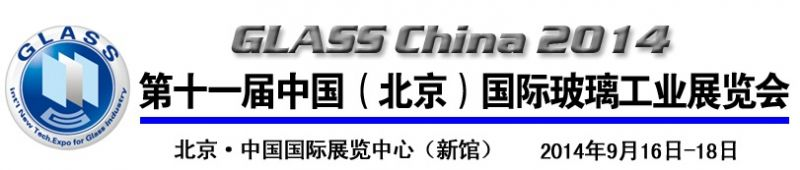 2014第十一届中国(北京)国际玻璃工业展览会
