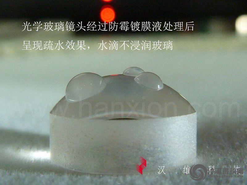 玻璃镜片防霉镀膜疏水效果
