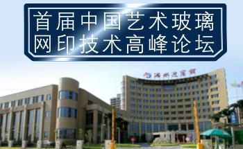 首届中国艺术玻璃网印技术高峰论坛