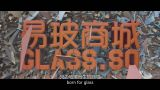 易玻商城 宣传片 (2155播放)