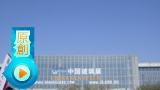 中国玻璃展全纪实 (3427播放)
