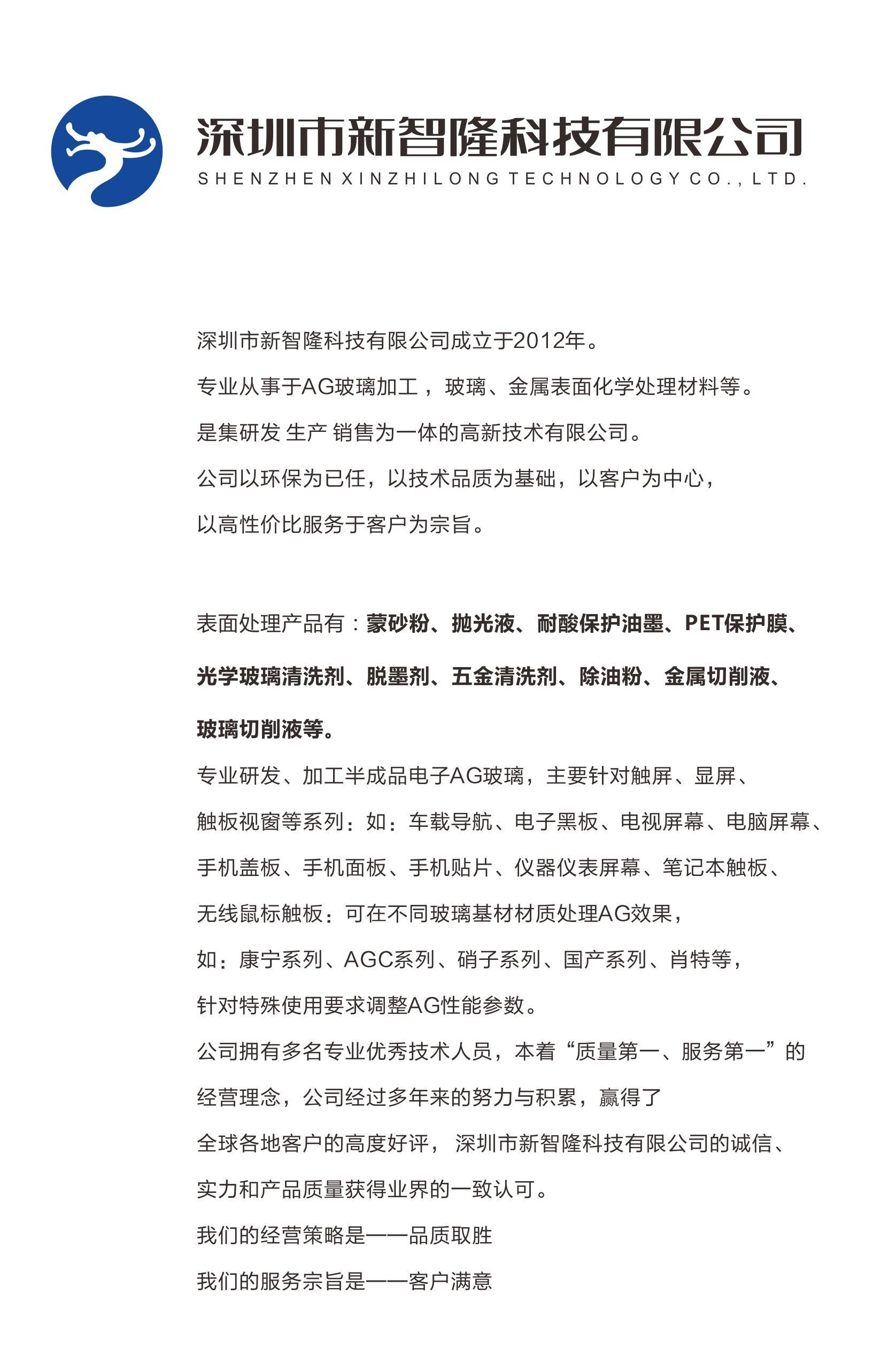 深圳新智隆科技有限公司