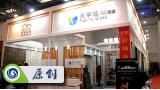 第23届北京装饰材料博览会 天宇玻璃 (1078播放)