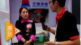 第27届中国玻璃展——正鑫玻璃有限公司 (931播放)