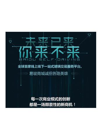 易玻商城盛装参加2017北京建材展 向您邀约,恭候大驾