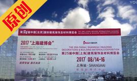 2017北京建博会纪实 (854播放)