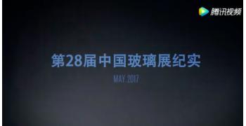 28届中国国际工业展纪实
