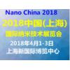 2018中国上海国际纳米技术展览会