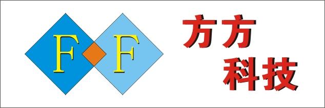东莞市方方电子科技有限公司