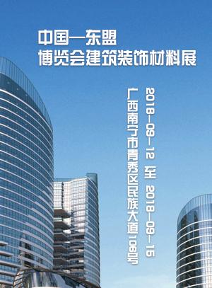 中国—东盟博览会建筑装饰材料展