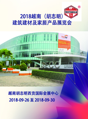 2018越南(胡志明)建筑建材及家居产品展览会