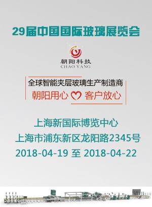 29届中国国际玻璃展览会-朝阳玻璃机械-上海