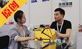 第29届上海玻璃工业展——华成采访 (1340播放)