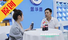 第29届上海玻璃工业展——金华晶 (5249播放)
