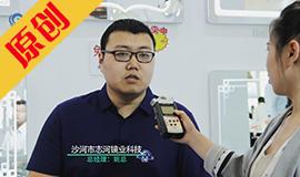 第29届上海玻璃工业展——志河镜业科技采访 (887播放)
