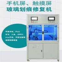 深圳捷科玻璃表面损伤修复设备JKDMSB
