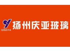 2019扬州庆亚玻璃安装服务有限公司竭诚期待您的来访!