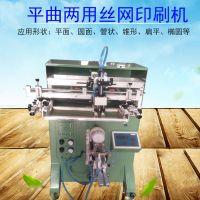 郑州市丝印机郑州网印机丝网印刷机厂家