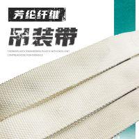 芳纶纤维双环编排吊装带1-30T强拉力机械织带