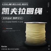 10mm芳纶凯夫拉纤维安全绳防火耐高温耐磨防割绳救援安全绳