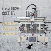 南京市丝印机厂家,曲面滚印机,平面丝网印刷机直销