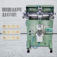 精油瓶丝印机香水瓶丝网印刷机玻璃瓶滚印机