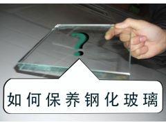 如何保养钢化玻璃